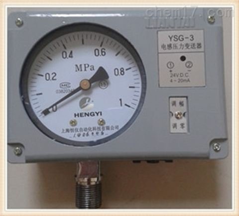 YSG-04电感微压力变送器
