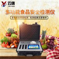 YT-G1800高智能食品安全检测仪