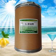 食品级山东L-茶氨酸厂家