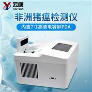YT-PCR非洲猪瘟检测仪哪家好