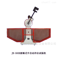 JB-500B摆锤式半自动冲击试验机