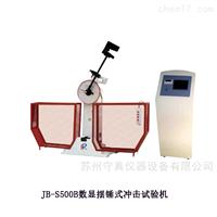 JB-S500B数显摆锤式冲击试验机