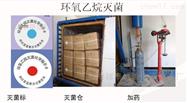 XF/HY-1000L環氧乙烷滅菌箱消毒
