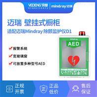 aed储存柜迈瑞AED除颤仪壁挂式报警柜