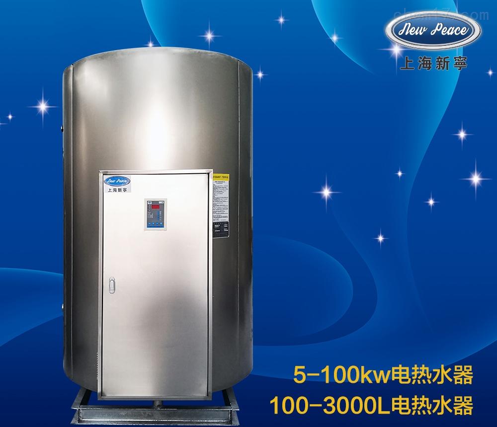 NP1200-100热水炉1200升100千瓦大功率电热水器