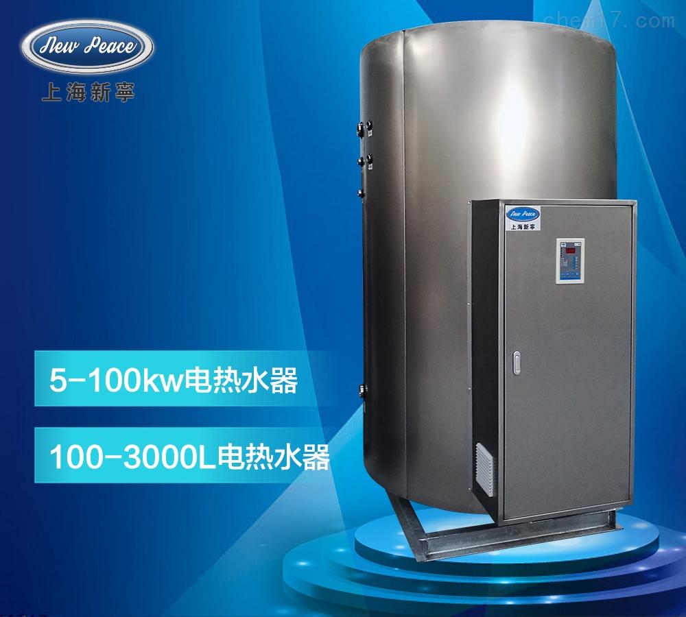NP1200-80热水炉1200升80kw工厂电热水器