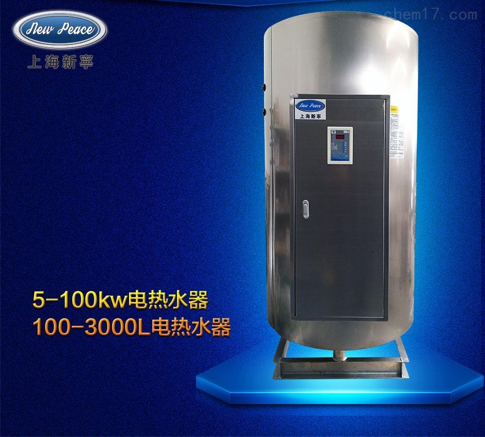 NP2000-2424kw電熱水爐,2000L型號NP2000-24