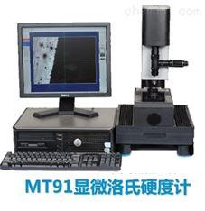 Newage MT91显微洛氏硬度计