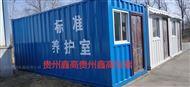 移动集装箱标养室为工地反复建设节约成本