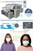 进口病毒防护口罩机-纳米纤维膜电纺设备