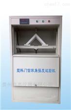 标准JQD-1角强度试验机