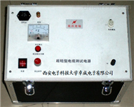 XZC-35超轻型测试电源