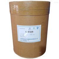 食品级L-茶氨酸品牌生产厂家