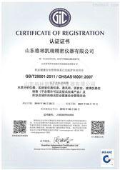 职业健康安全认证
