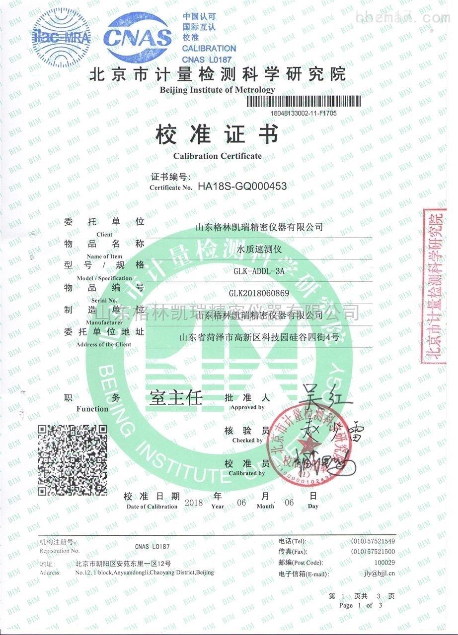 产品校准证书