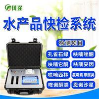 水产食品安全检测仪