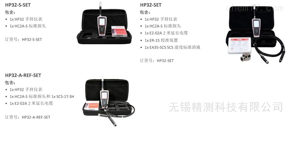 便携式露点仪HP32