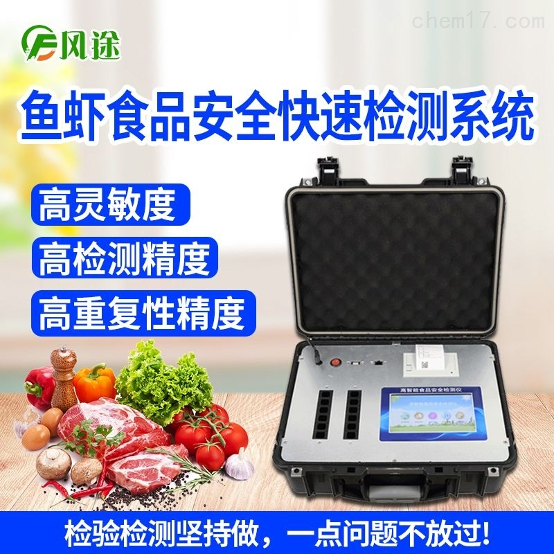 <strong>鱼虾食品安全快速检测系统</strong>