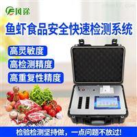 FT-SC1鱼虾食品安全快速检测系统