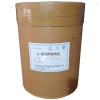 食品级L-组氨酸盐酸盐品牌生产厂家