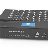 BM00201-40温湿度变送器巡检仪