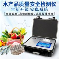 JD-SC水產類食品安全檢測儀