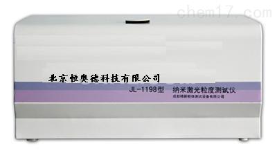 纳米激光粒度仪(湿法)   厂家