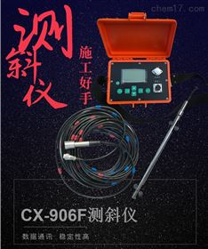HT-CX901F测斜仪