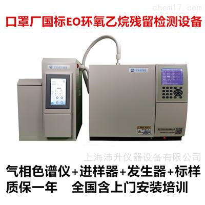 环氧乙烷残留量检测气相色谱仪