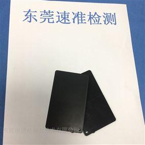 ROHS检测ABS塑料材质怎么办理中国RoHS认证?