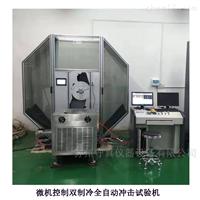 JB-W450CYD微机控制双制冷全自动冲击试验机