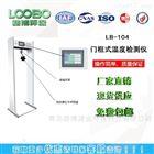LB-105门框式红外测温仪 开学复工适用