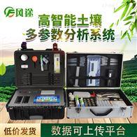 FT-Q6002土壤肥力测定仪