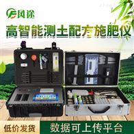 FT-Q6000高智能测土施肥仪