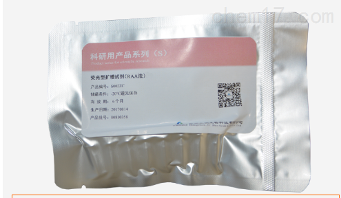荧光型核酸扩增试剂(RAA法)