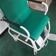 DCS-HT-L医院专用座椅电子秤 300kg移动式座椅称