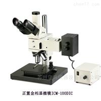 ICM-100DIC正置金相工业检测显微镜