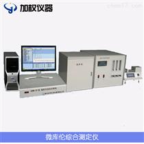 JQWK-2F微库仑综合分析仪