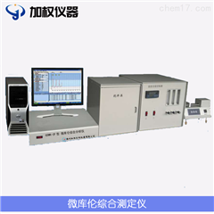 JQWK-2F微庫侖綜合分析儀