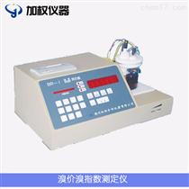 JQBR-1溴價溴指數測定儀