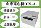 DT5-3血库离心机