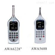 AWA6228+/AWA5688杭州爱华 AWA6228+/AWA5688型多功能声级计