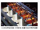 Advanced-Flow®G1康寧 Advanced-Flow®Gl 光化學反應器
