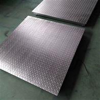 DCS-HT-A1.2*1.5m花纹板不锈钢地磅 2吨防水磅称