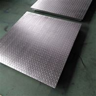 DCS-HT-A1.2X1.2m花纹板不锈钢地磅 2T防爆平台秤