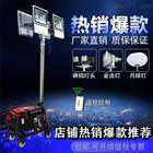 自动升降LED移动照明灯塔自发电应急工作灯