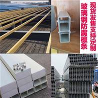 140 160 180 200 220型玻璃钢防腐檩条规格