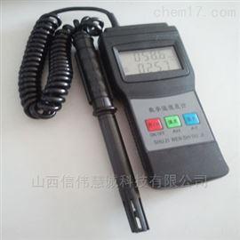 STY-02数字温湿度计
