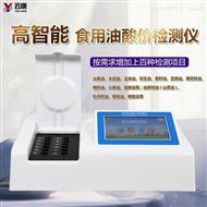 YT-GY12酸价过氧化值速测仪器