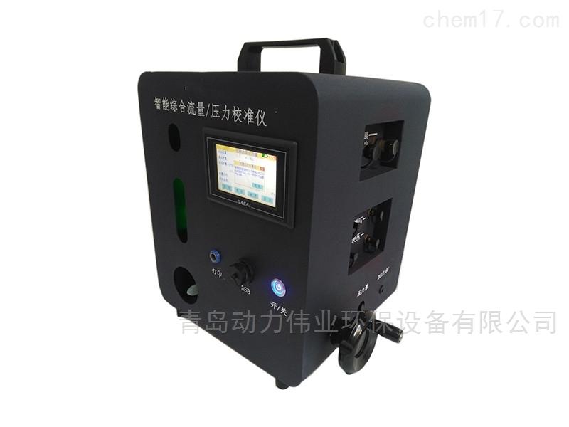 DL-6500 智能综合流量/压力校准仪